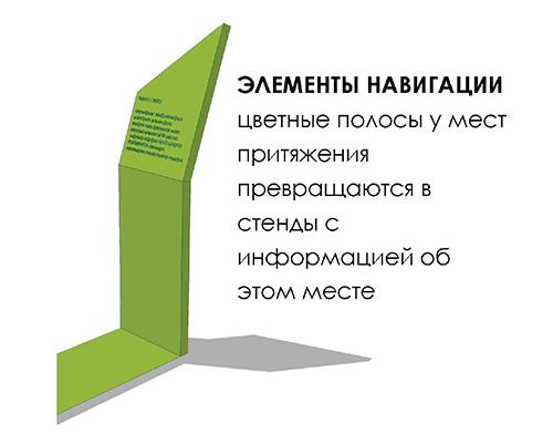 конкурсный дизайн проект_03