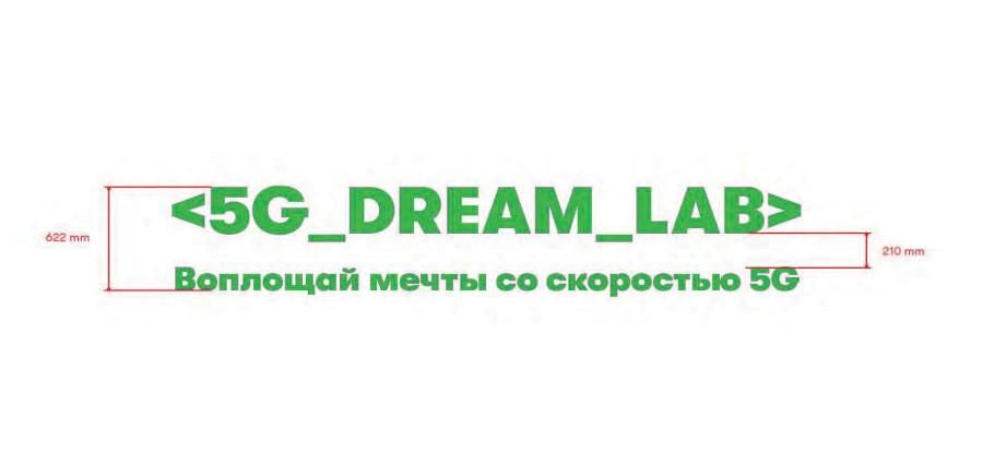 МЕГАФОН_ПРИЛОЖЕНИЕ2_графдизайн_Страница_7